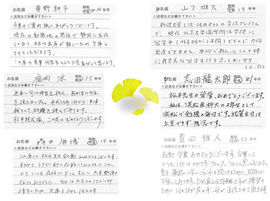 松平賴武理事長旭日小綬章受章祝賀会 メッセージ 2011.02.20 その3