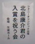 OB 高校53回生 平成13年卒(2001年)北島康介 2000.10.27 - 01