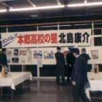 OB 高校53回生 平成13年卒(2001年)北島康介 2000.10.27 - 02