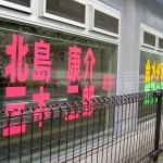 OB 高校53回生 平成13年卒(2001年)北島康介 2004.09.04 - 3