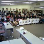 成人の集い 高校第61回生 平成21年卒(2009年) 2011.05.21 スナップ-08