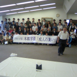 成人の集い 高校第61回生 平成21年卒(2009年) 2011.05.21 スナップ-09