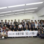 成人の集い 高校第61回生 平成21年卒(2009年) 2011.05.21 集合写真1