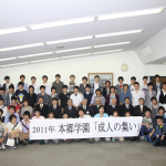 成人の集い 高校第61回生 平成21年卒(2009年) 2011.05.21 集合写真2