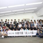 成人の集い 高校第61回生 平成21年卒(2009年) 2011.05.21 集合写真3