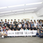 成人の集い 高校第61回生 平成21年卒(2009年) 2011.05.21 集合写真4