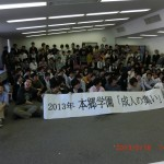 第6回成人の集い 高校第63回生 平成23年卒(2011年) 2013.05.18 CIMG3191