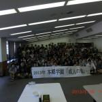 第6回成人の集い 高校第63回生 平成23年卒(2011年) 2013.05.18 CIMG3195