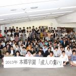 第6回成人の集い 高校第63回生 平成23年卒(2011年) 2013.05.18 集合写真 IMG_0012_02_50per