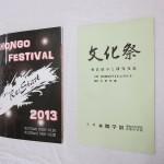 2013-09-22本郷祭2日目 167