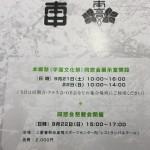 2013-09-22-本郷祭 053