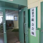 平成26年度 定期総会・懇親会 2014.06.21